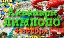 Аквапарк «Лимпопо» г.Екатеринбург — 4 ноября из Миасса