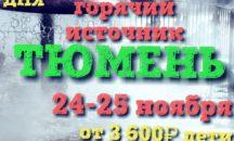 Горячие источники Тюмени - тур из Миасса 24-25 ноября