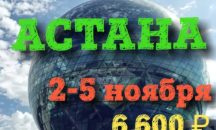Астана — 2-5 ноября