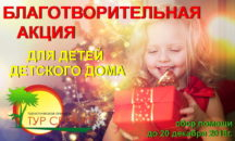 Благотворительная акция для ДЕТЕЙ ДЕТСКОГО ДОМА к Новому году