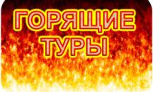 Горящие туры - актуальные на 25.01.2019г.