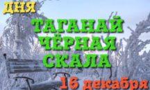 Таганай — Черная скала + парк Бажова — 16 декабря из Миасса