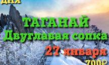 Парк «Таганай», Двуглавая сопка — 2 февраля из Миасса
