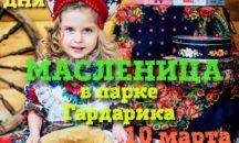 """Масленица в парке """"Гардарика"""" - 10 марта из Миасса"""