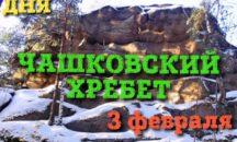 Чашковский хребет «Каменное городище» — 3 февраля из Миасса