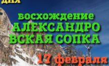 Александровская сопка — 17 февраля из Миасса