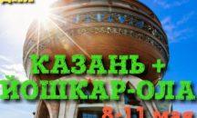 Казань + Йошкар-Ола — 8-11 мая из Миасса