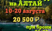 Алтай — автобусный тур 10-20 августа