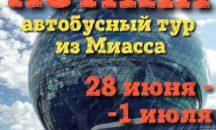 Астана-Нур-Султан из Миасса 28 июня , возвращение 1 июля.