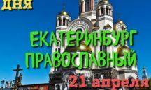 Православный Екатеринбург — 21 апреля из Миасса