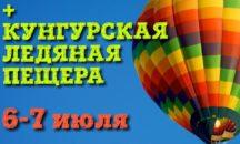 Фестиваль воздухоплавания + Кунгурская ледяная пещера — тур 6-7 июля из Миасса
