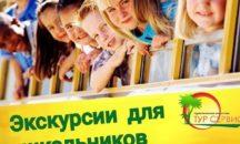 Список экскурсионных программ для школьников