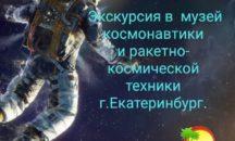 Музей космонавтики и ракетно-космической техники в г.Екатеринбург - экскурсия для школьников