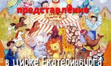 🎪Приглашаем школьные группы на новогоднее представление 🎄🎅 которое пройдет в цирке г. Екатеринбурга 🎪 🗓 20, 23, 25 декабря