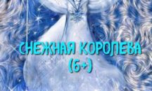 В канун Рождества 6 января 2020 г.  на Ледовой арене «Трактор» пройдет крупнейшее в России новогоднее шоу c полным погружением - «Снежная королева» от FIZICA.👸👸👸