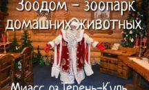 ☃🌲☃ Приглашаем школьные классы на новогоднюю программу в Зоодом ☃🌲☃
