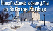 Новогодние каникулы на Золотом Кольце. 🗓 Даты тура: 03–06 января 2020 (4 дня / 3 ночи)