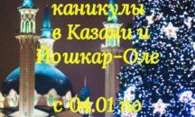 Рождественские каникулы в Казани и Йошкар-Оле💥 ✨ 🎉📅 Дата: 04.01 - 08.01.2020 г. 3 дня / 2 ночи