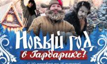 Парк Исторической Реконструкции «ГАРДАРИКА»🎖🎖🎖🎖🎖 приготовил для Вас 3 новогодние программы!!!🗓   с 10 декабря по 15 января!