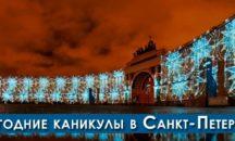 💫НОВОГОДНИЕ СЮЖЕТЫ 💫 САНКТ-ПЕТЕРБУРГ 📅Дата тура: 30 декабря–03 января 2020