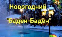 ♥Друзья 🎄Новогодний Баден-Баден ⛄ 📆Дата тура: 04 января (сб)