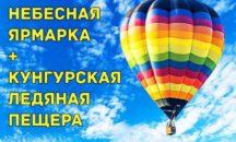 Друзья!!! Предлагаем отправиться вместе с нами 4-5 июля на Фестиваль Воздухоплавания Небесная Ярмарка Кунгура + Ледяная пещера.
