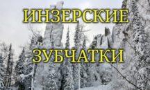 Для любителей гор 💥 Двухдневный тур на ИНЗЕРСКИЕ ЗУБЧАТКИ🌄  Дата: 15-16 февраля 💰Стоимость тура - 3500 руб.