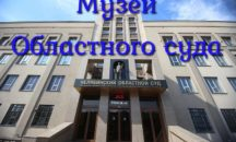 Экскурсия для школьников в Музей истории Челябинского областного суда