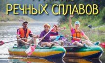 График сплавов по рекам Урала на 2020 год