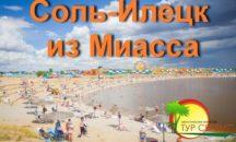 С 21.08. по 30.08. - АВТОБУСНЫЙ ТУР В СОЛЬ-ИЛЕЦК ИЗ МИАССА!!!