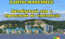 23-26 июля - Ханты-Мансийск (автобусный тур с прогулкой на теплоходе