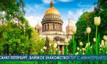 24-29 августа - Санкт-Петербург, близкое знакомство!