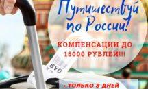 АКЦИЯ!!! На путешествия по России!