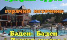 """ГРАФИК автобусных туров в БАДЕН-БАДЕН """"Лесная сказка"""" из Миасса, Чебаркуля"""