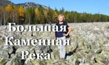 6 сентября - Большая КАМЕННАЯ РЕКА НП Таганай