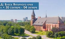 30.09.- 05.10.2020 - Пакетный тур в КАЛИНИНГРАД с авиаперелетом из Челябинска