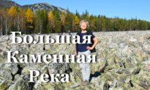 3 октября - Большая КАМЕННАЯ РЕКА НП Таганай