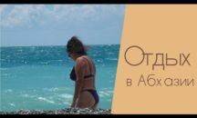 5 октября - Абхазия от 37000 руб.!