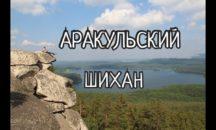27 сентября - Аракульский ШИХАН