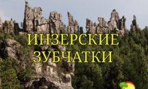 12-13 сентября - ИНЗЕРСКИЕ ЗУБЧАТКИ!!!