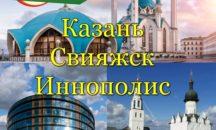 26-27 сентября - КАЗАНЬ + Свияжск + Иннополис!