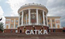 7 ноября - г.САТКА + ГЭС ПОРОГИ + АЙСКИЕ ПРИТЕСЫ.