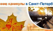 Осенние каникулы в Санкт-Петербурге!