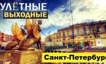 В Петербург на выходные! С авиаперелетом из Челябинска!