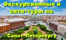 Экскурсионные и сити-туры в Санкт-Петербург и Ленинградскую область по программе КЭШБЭК за туры по России!