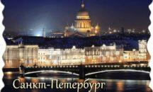 14 октября - Санкт-Петербург от 21 000 руб. на двоих!
