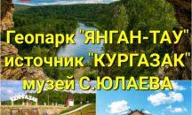 """4 ноября - ГЕОПАРК """"ЯНГАН-ТАУ"""" с экскурсией + источник """"Кургазак"""" + музей С.Юлаева."""