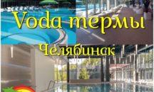24 октября - Водно-развлекательный комплекс Термы «VODA»