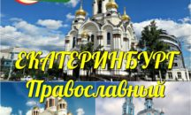 4 ноября - ЕКАТЕРИНБУРГ ПРАВОСЛАВНЫЙ! День Иконы Казанской Божьей Матери.