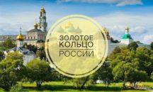 1 ноября - Гордость Руси + Золотое кольцо!
